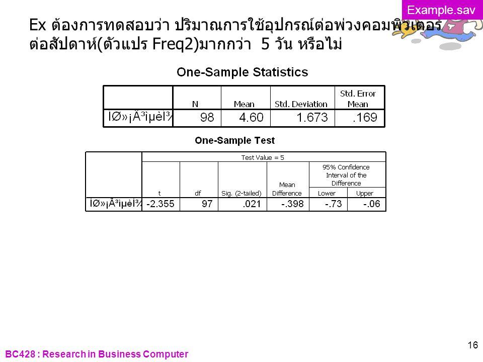 BC428 : Research in Business Computer 16 Ex ต้องการทดสอบว่า ปริมาณการใช้อุปกรณ์ต่อพ่วงคอมพิวเตอร์ ต่อสัปดาห์(ตัวแปร Freq2)มากกว่า 5 วัน หรือไม่ Exampl