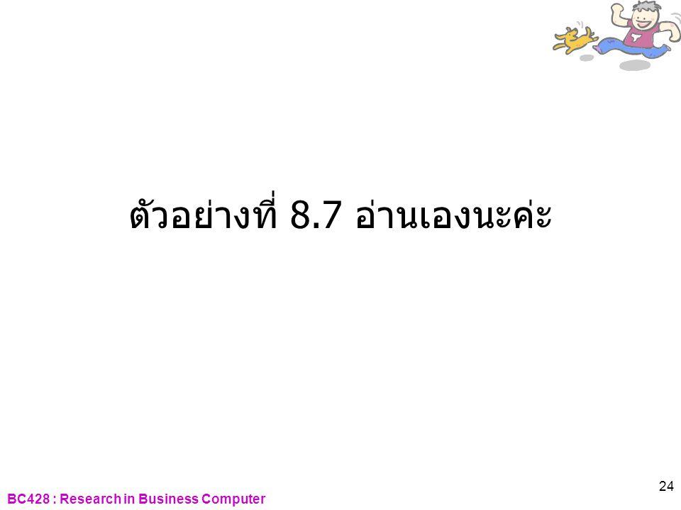 BC428 : Research in Business Computer 24 ตัวอย่างที่ 8.7 อ่านเองนะค่ะ