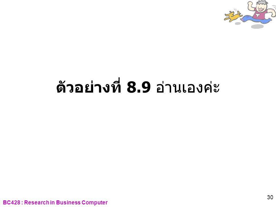 BC428 : Research in Business Computer 30 ตัวอย่างที่ 8.9 อ่านเองค่ะ