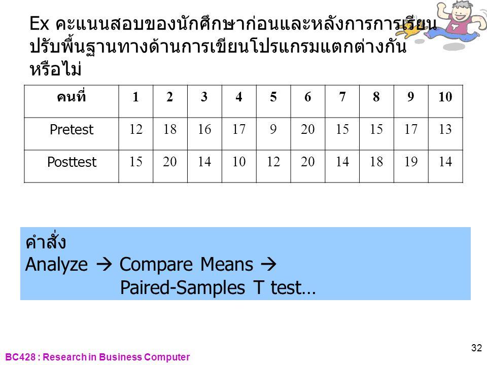 BC428 : Research in Business Computer 32 Ex คะแนนสอบของนักศึกษาก่อนและหลังการการเรียน ปรับพื้นฐานทางด้านการเขียนโปรแกรมแตกต่างกัน หรือไม่ คนที่ 123456