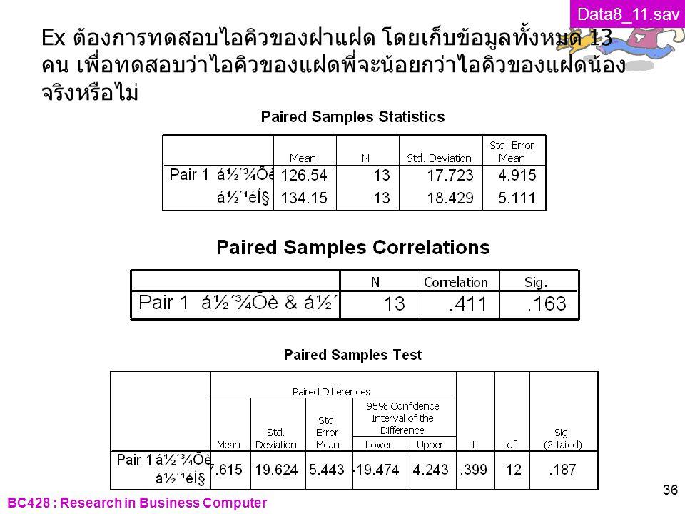 BC428 : Research in Business Computer 36 Ex ต้องการทดสอบไอคิวของฝาแฝด โดยเก็บข้อมูลทั้งหมด 13 คน เพื่อทดสอบว่าไอคิวของแฝดพี่จะน้อยกว่าไอคิวของแฝดน้อง
