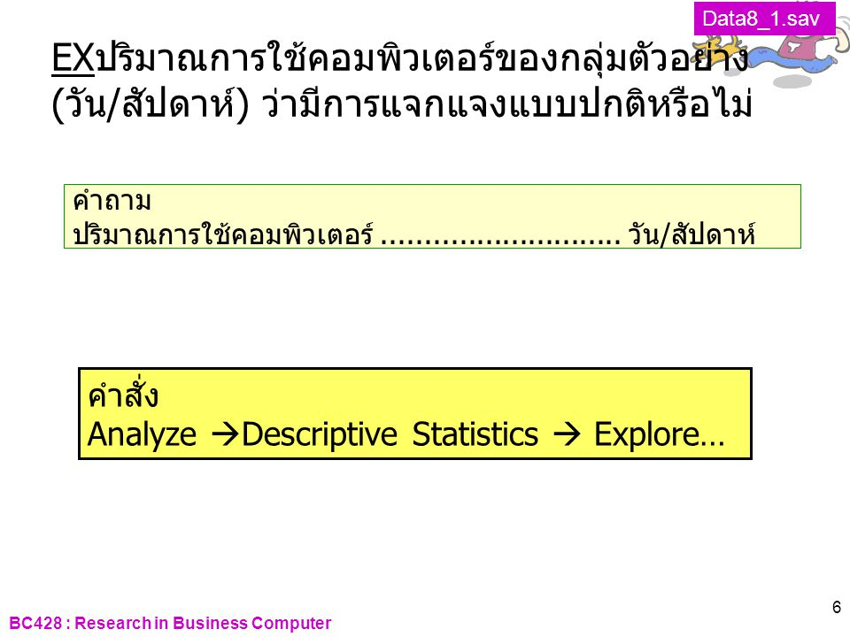 BC428 : Research in Business Computer 37 การทดสอบสมมติฐาน 1.