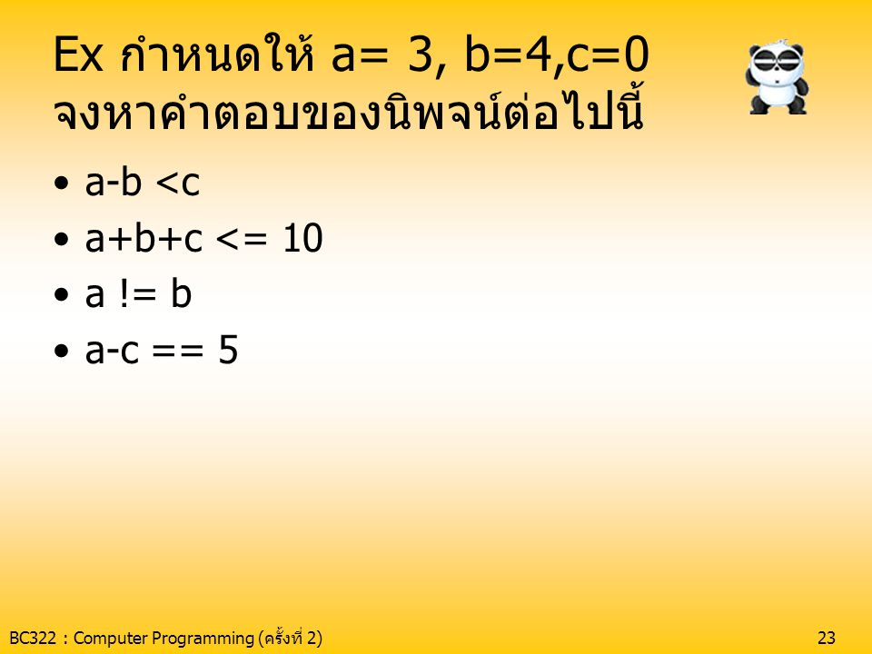 BC322 : Computer Programming (ครั้งที่ 2)24 3.Logical Operators •&•&& (And) • •   (Or) •!•! (Not)