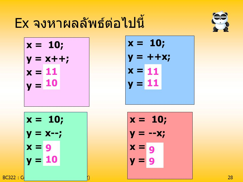 BC322 : Computer Programming (ครั้งที่ 2)28 Ex จงหาผลลัพธ์ต่อไปนี้ x = 10; y = x++; x = ? y = ? x = 10; y = ++x; x = ? y = ? x = 10; y = x--; x = ? y