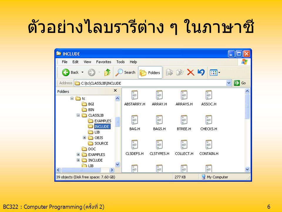 BC322 : Computer Programming (ครั้งที่ 2)6 ตัวอย่างไลบรารีต่าง ๆ ในภาษาซี