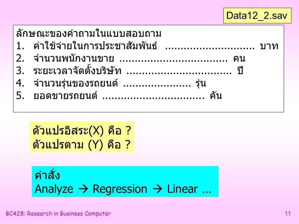 BC428: Research in Business Computer11 ลักษณะของคำถามในแบบสอบถาม 1.ค่าใช้จ่ายในการประชาสัมพันธ์.............................