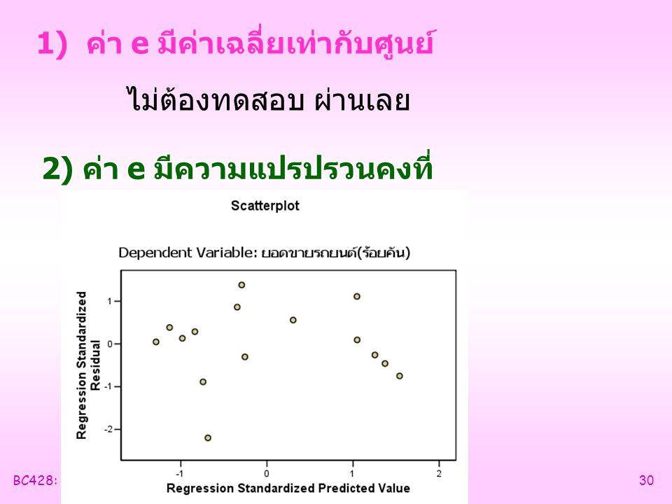 BC428: Research in Business Computer30 1) ค่า e มีค่าเฉลี่ยเท่ากับศูนย์ ไม่ต้องทดสอบ ผ่านเลย 2) ค่า e มีความแปรปรวนคงที่