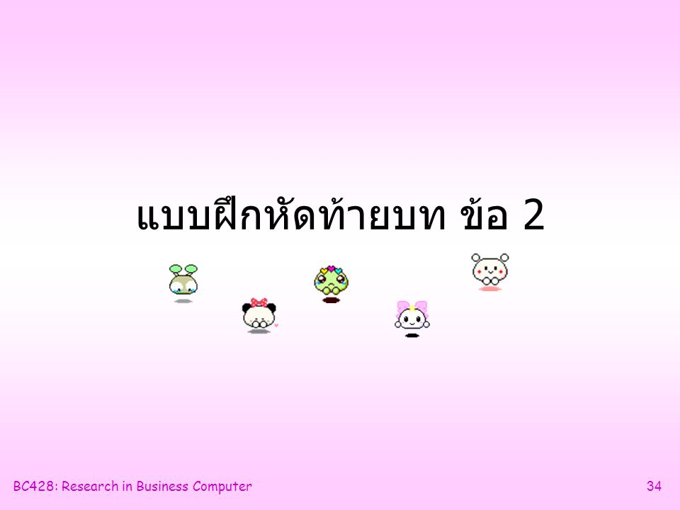 BC428: Research in Business Computer34 แบบฝึกหัดท้ายบท ข้อ 2