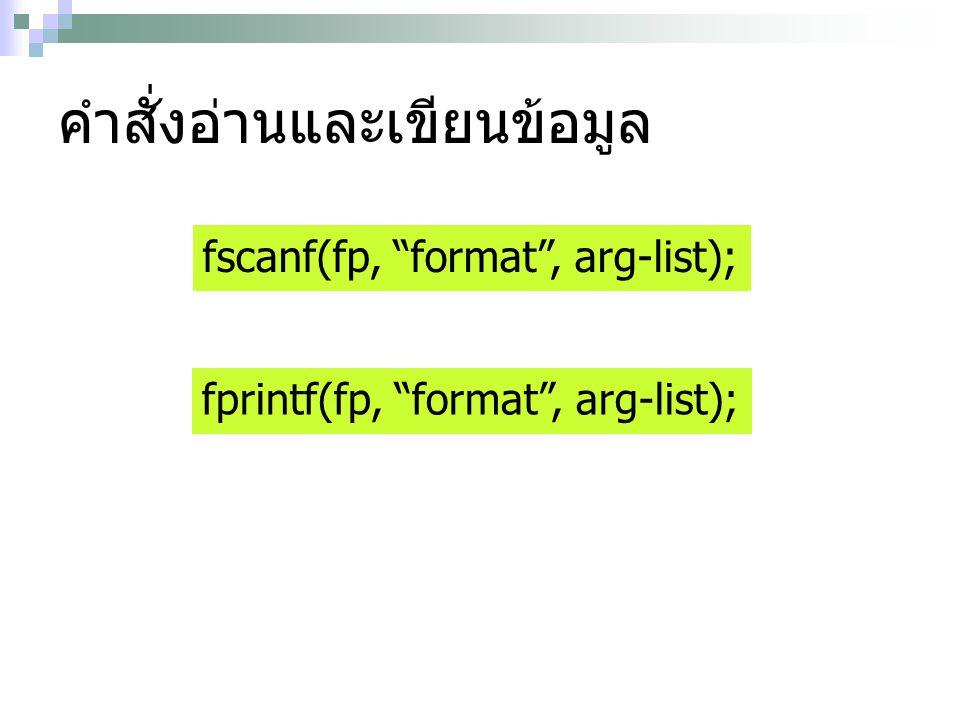 """คำสั่งอ่านและเขียนข้อมูล fprintf(fp, """"format"""", arg-list); fscanf(fp, """"format"""", arg-list);"""