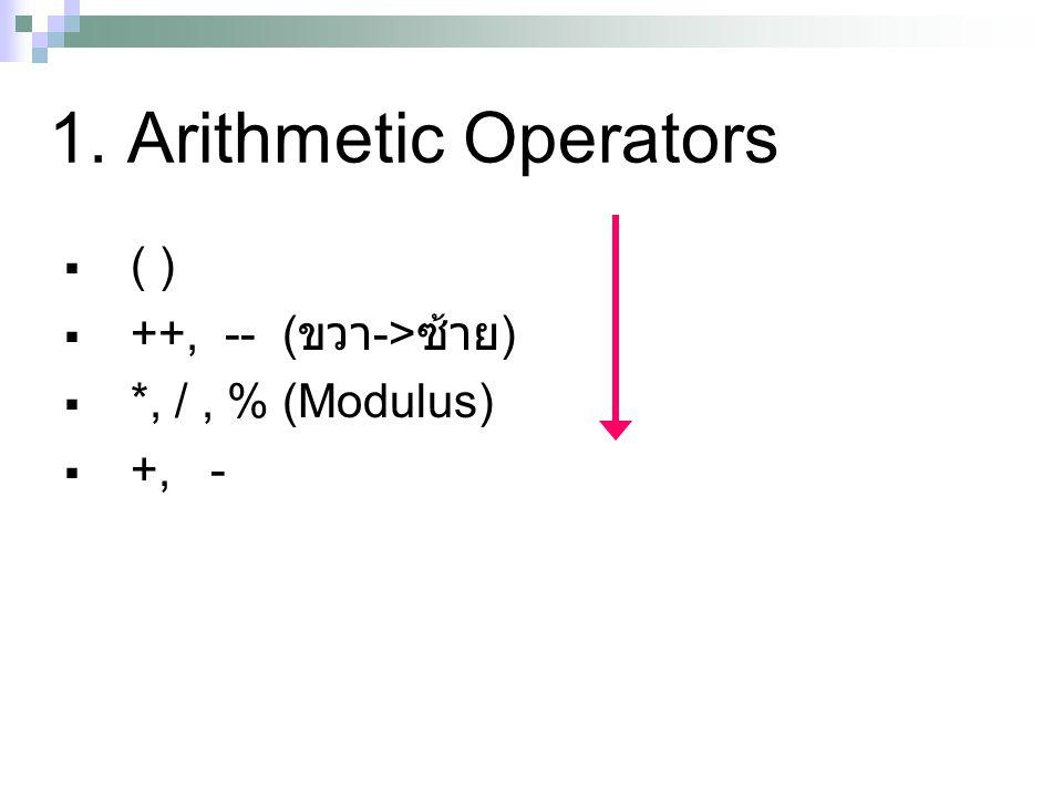 1. Arithmetic Operators  ( )  ++, -- ( ขวา -> ซ้าย )  *, /, % (Modulus)  +, -