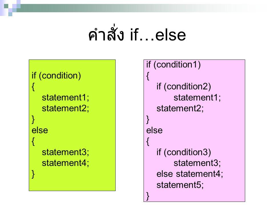 คำสั่ง switch…case… switch(ตัวแปร/นิพจน์) { case ค่า1 : คำสั่งชุดที่1; break; case ค่า 2 : คำสั่งชุดที่2; break; case ค่า 3 : คำสั่งชุดที่3; break; ……...