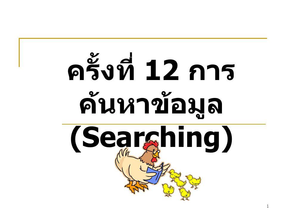 1 ครั้งที่ 12 การ ค้นหาข้อมูล (Searching)