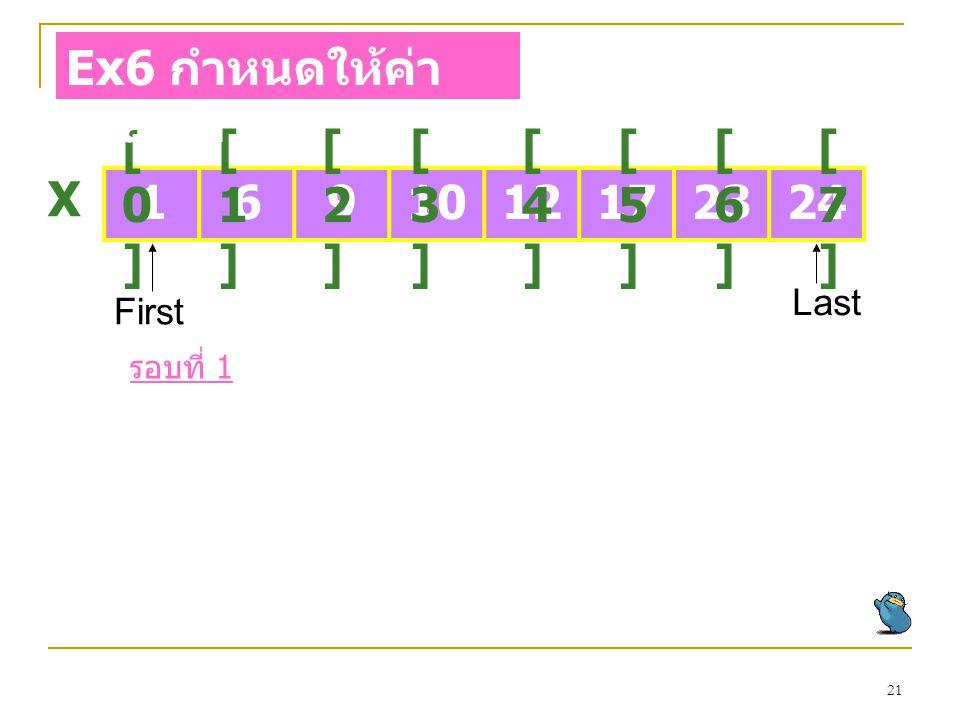 21 1691012172324 [0][0] [1][1] [2][2] [3][3] [4][4] [5][5] [6][6] [7][7] X Ex6 กำหนดให้ค่า search = 7 First Last รอบที่ 1