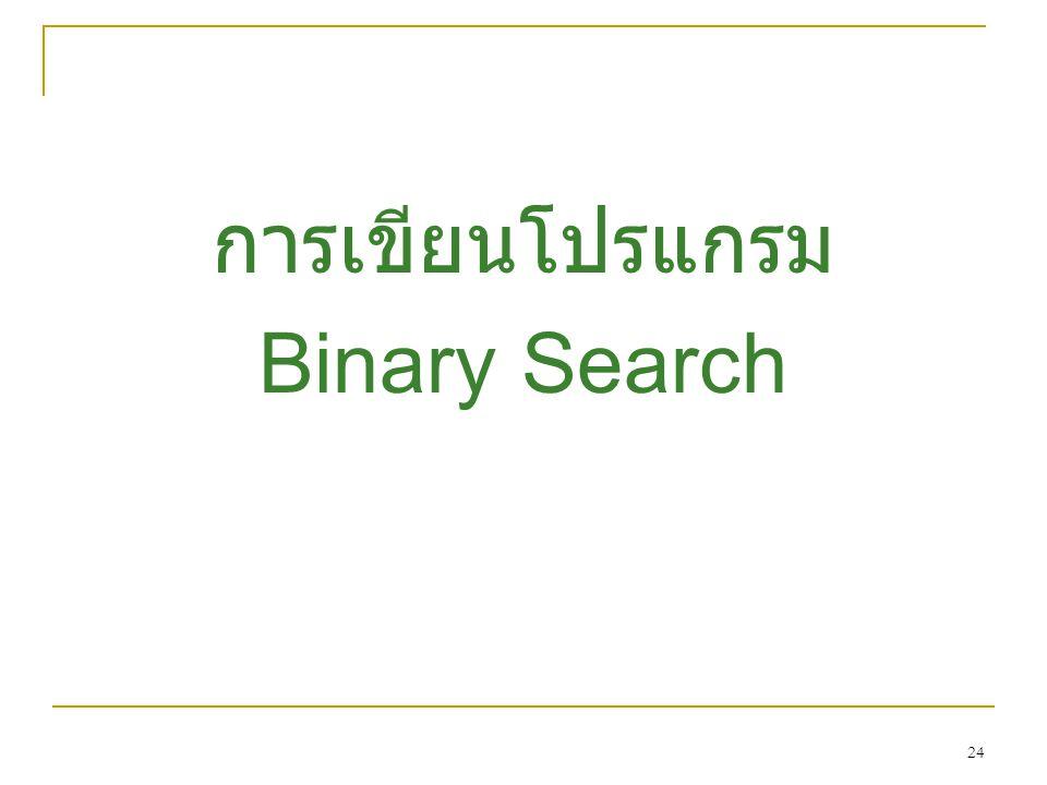 24 การเขียนโปรแกรม Binary Search