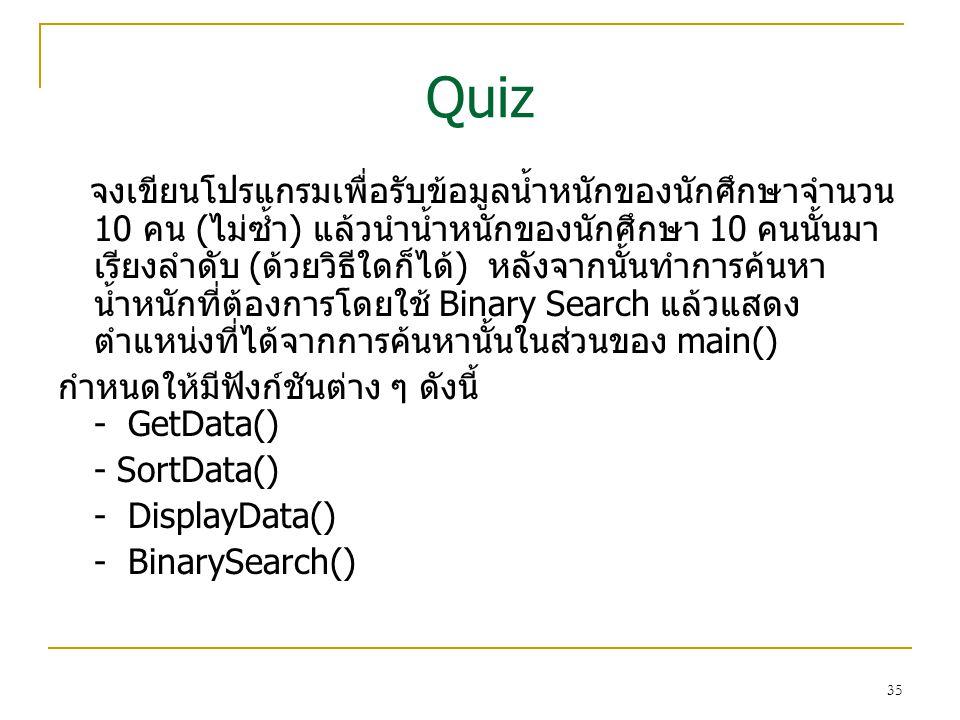 35 Quiz จงเขียนโปรแกรมเพื่อรับข้อมูลน้ำหนักของนักศึกษาจำนวน 10 คน (ไม่ซ้ำ) แล้วนำน้ำหนักของนักศึกษา 10 คนนั้นมา เรียงลำดับ (ด้วยวิธีใดก็ได้) หลังจากนั