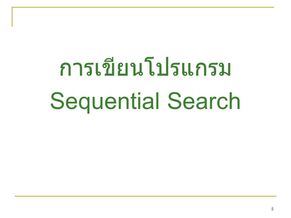 9 Sequential search int seqsearch(int data[],int n,int key) { int pos; if(key<=data[n-1]) for(pos = 0; pos<n; pos++) if(data[pos] == key) return pos; return -1; /* no data found */ }