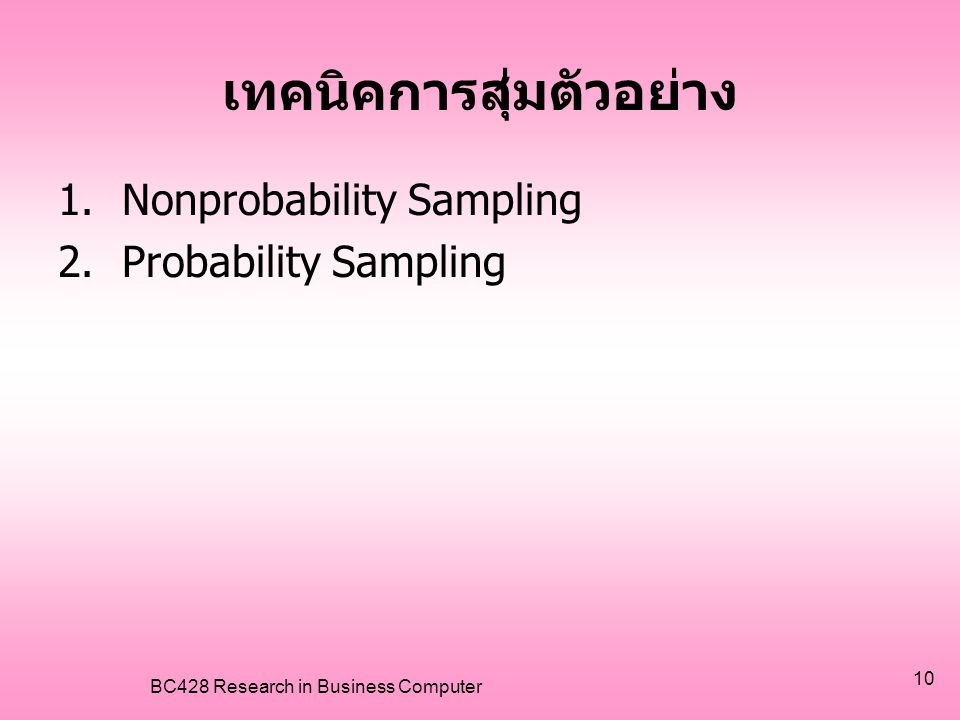 BC428 Research in Business Computer 10 เทคนิคการสุ่มตัวอย่าง 1.Nonprobability Sampling 2.Probability Sampling