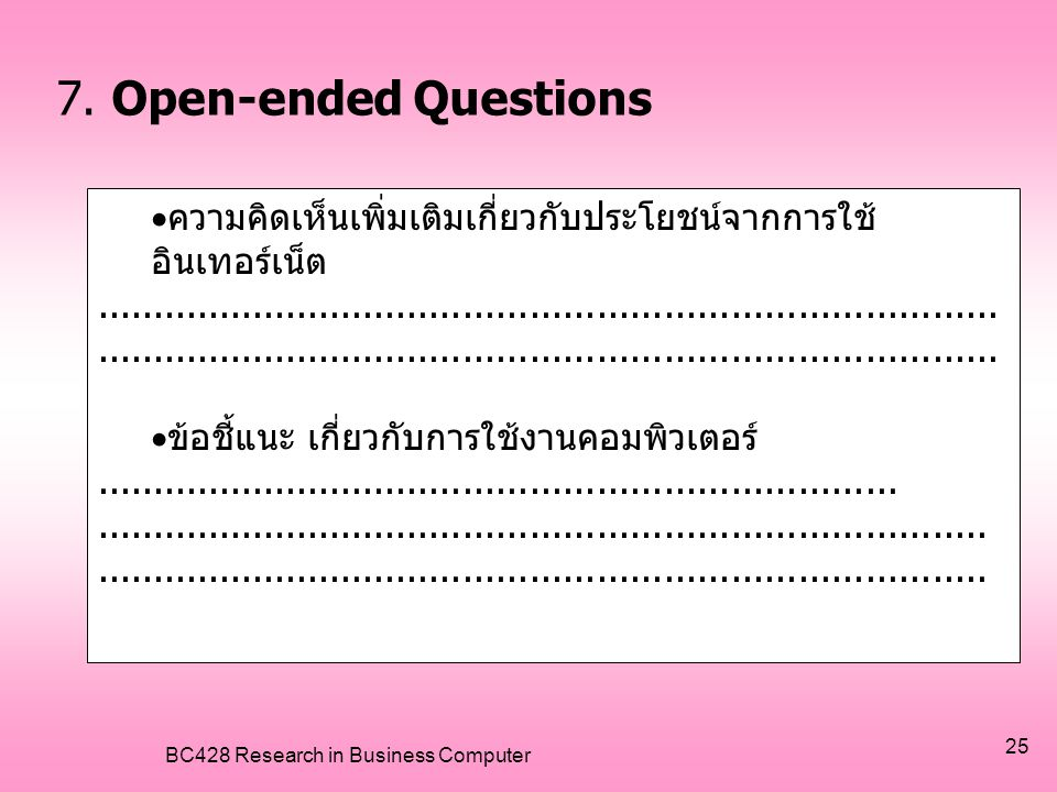 BC428 Research in Business Computer 25 7. Open-ended Questions  ความคิดเห็นเพิ่มเติมเกี่ยวกับประโยชน์จากการใช้ อินเทอร์เน็ต..........................