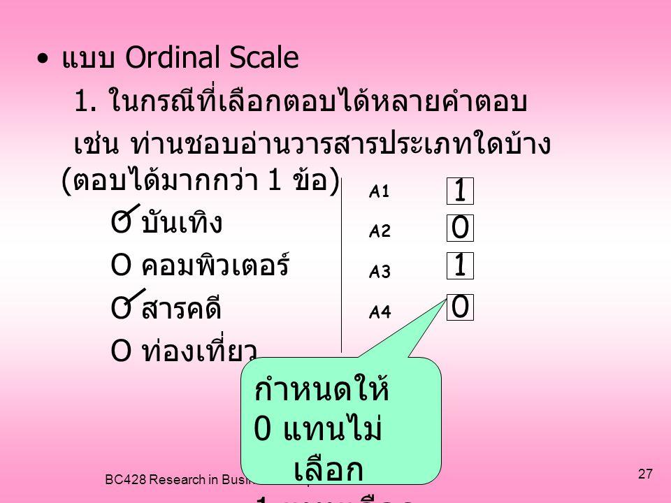 BC428 Research in Business Computer 27 •แบบ Ordinal Scale 1. ในกรณีที่เลือกตอบได้หลายคำตอบ เช่น ท่านชอบอ่านวารสารประเภทใดบ้าง (ตอบได้มากกว่า 1 ข้อ) O