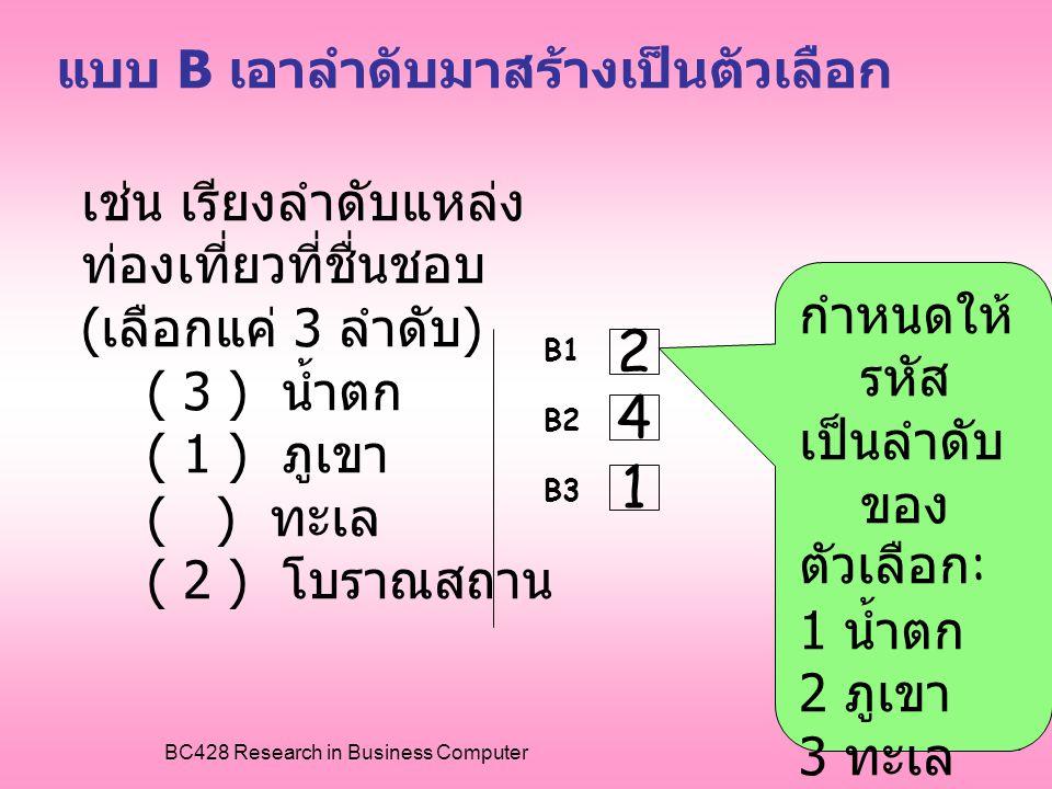 BC428 Research in Business Computer 30 แบบ B เอาลำดับมาสร้างเป็นตัวเลือก เช่น เรียงลำดับแหล่ง ท่องเที่ยวที่ชื่นชอบ ( เลือกแค่ 3 ลำดับ ) ( 3 ) น้ำตก (