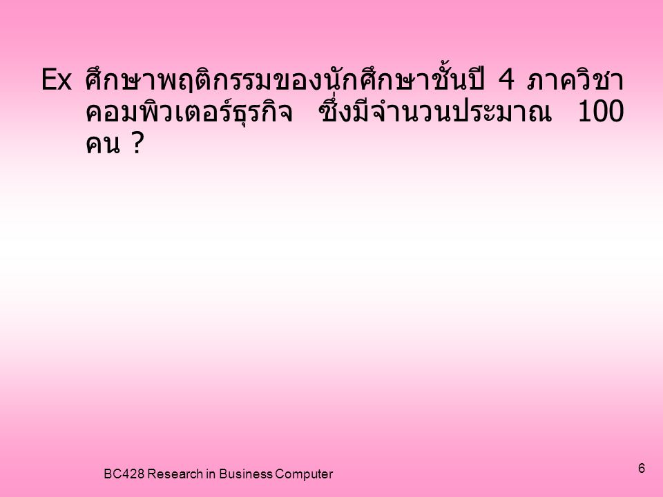 BC428 Research in Business Computer 27 •แบบ Ordinal Scale 1.