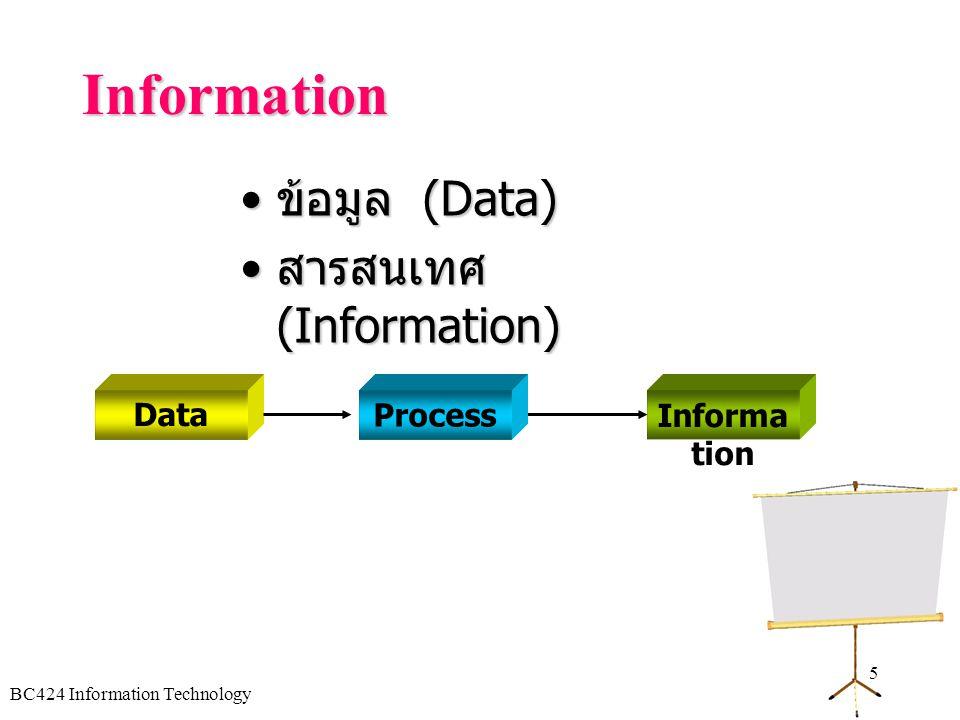 BC424 Information Technology 4 Information Technology เทคโนโลยีสารสนเทศ หมายถึง เทคโนโลยีที่เกี่ยวกับการนำระบบ คอมพิวเตอร์ ระบบสื่อสารโทรคมนาคม และควา
