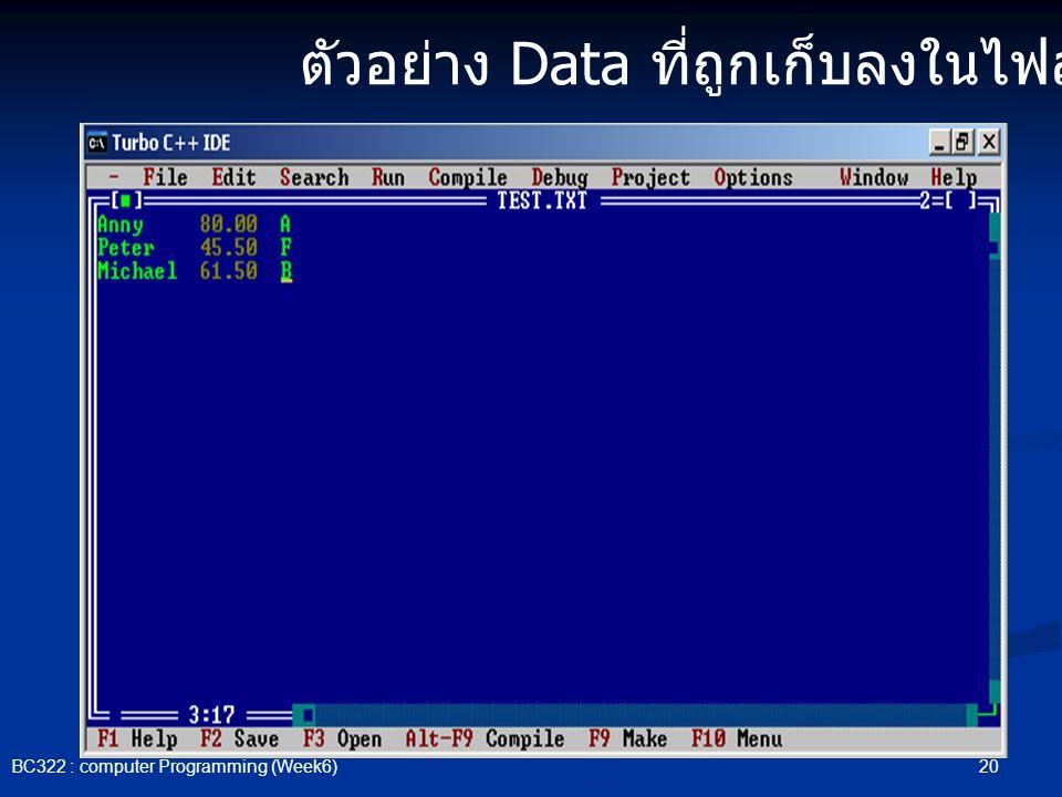 20 BC322 : computer Programming (Week6) ตัวอย่าง Data ที่ถูกเก็บลงในไฟล์