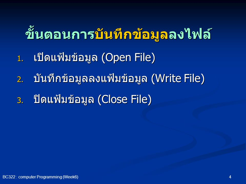 35 BC322 : computer Programming (Week6) A123 5 120 A325 12 150 A140 8 200 A123 600 A325 1650 A140 1600 Hotel.dat Salary.dat ตัวอย่าง input และ output