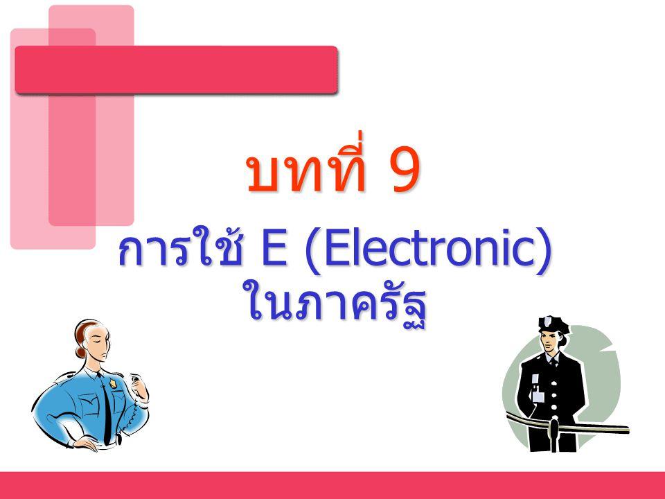 บทที่ 9 การใช้ E (Electronic) ในภาครัฐ