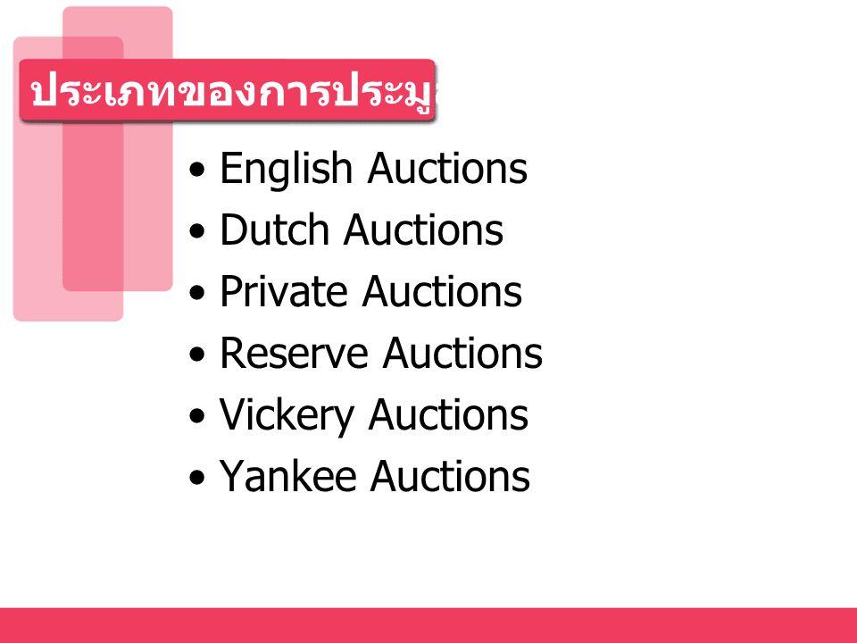 ประเภทของการประมูลออนไลน์ •English Auctions •Dutch Auctions •Private Auctions •Reserve Auctions •Vickery Auctions •Yankee Auctions