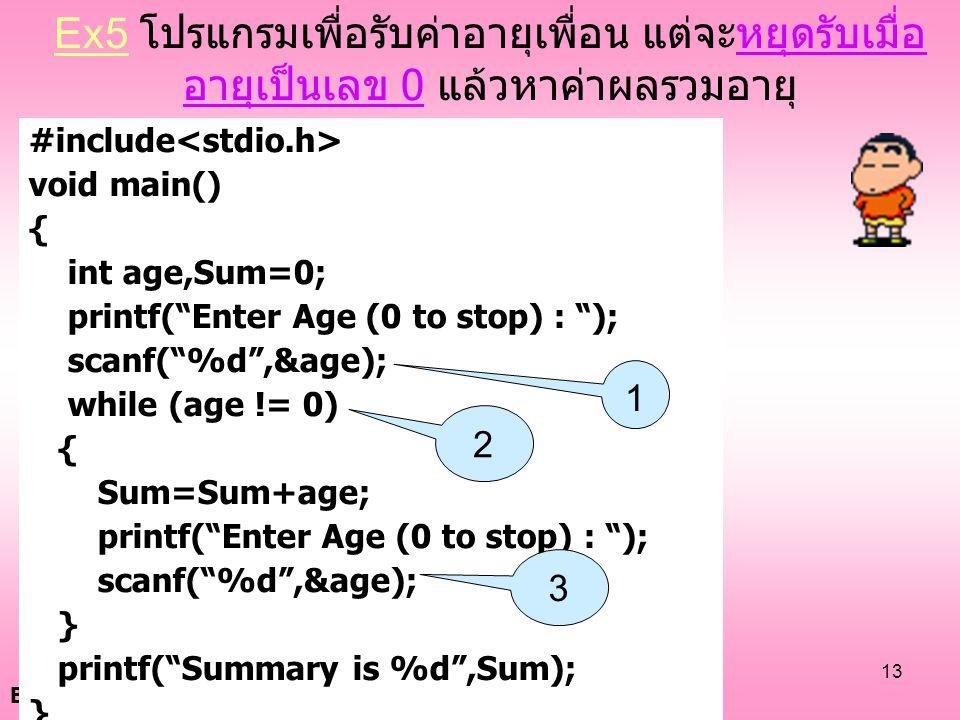 BC322 : Computer Programming ( ครั้งที่ 5) 13 Ex5 โปรแกรมเพื่อรับค่าอายุเพื่อน แต่จะหยุดรับเมื่อ อายุเป็นเลข 0 แล้วหาค่าผลรวมอายุ #include void main()