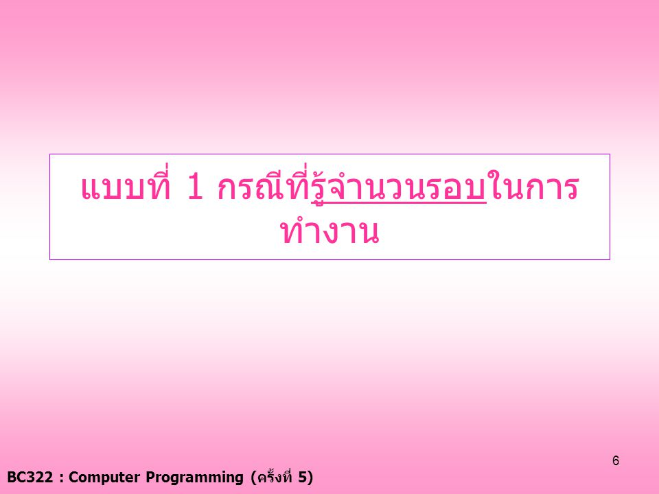 BC322 : Computer Programming ( ครั้งที่ 5) 27 Solution Ex10 แบบ for