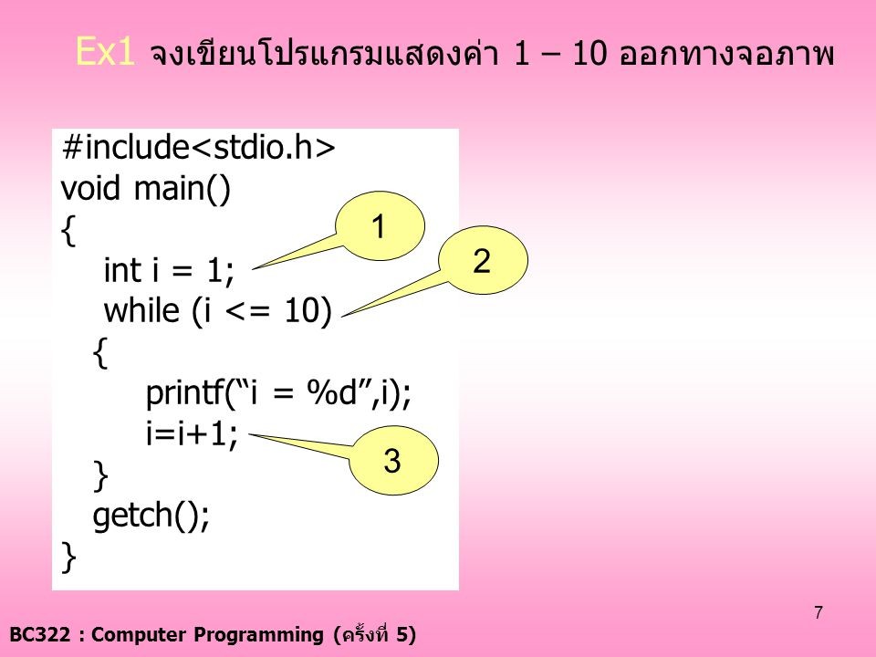 BC322 : Computer Programming ( ครั้งที่ 5) 28 Solution Ex10 แบบ while