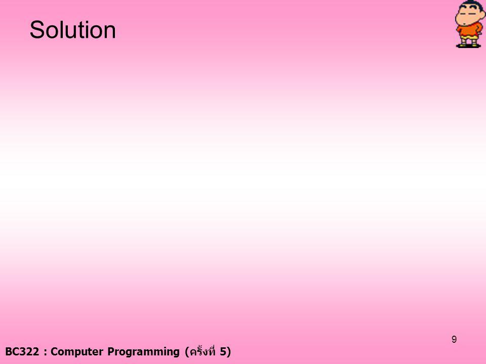 BC322 : Computer Programming ( ครั้งที่ 5) 9 Solution