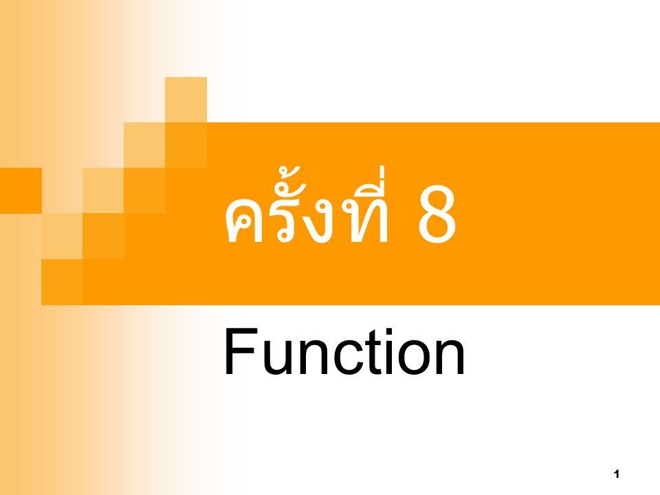 2 การเขียนโปรแกรมโดยทั่วไป #include void main() { printf( ……………………. ); if (………) printf( ………… ); else printf( ………… ); for(…………………) printf( ………… ); }