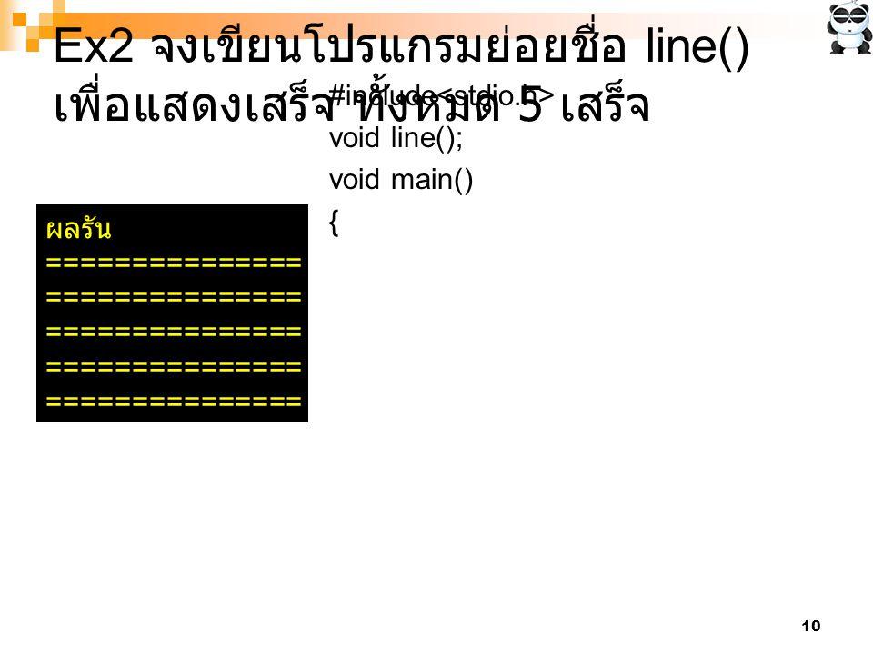 11 ตัวอย่างผลรัน Select choice (1:Area, 2: Circum) : 1 Input Radius : 2 Result = 12.56 ************************************* Select choice (1:Area, 2: Circum) : 2 Input Radius : 4 Result = 25.12 ************************************* Ex3 : จงเขียนฟังก์ชันชื่อ find_area เพื่อรับค่า รัศมีและคำนวณหาพื้นที่วงกลม และฟังก์ชันชื่อ find_circum เพื่อรับค่ารัศมีและ คำนวณหาความยาวเส้นรอบวงกลม