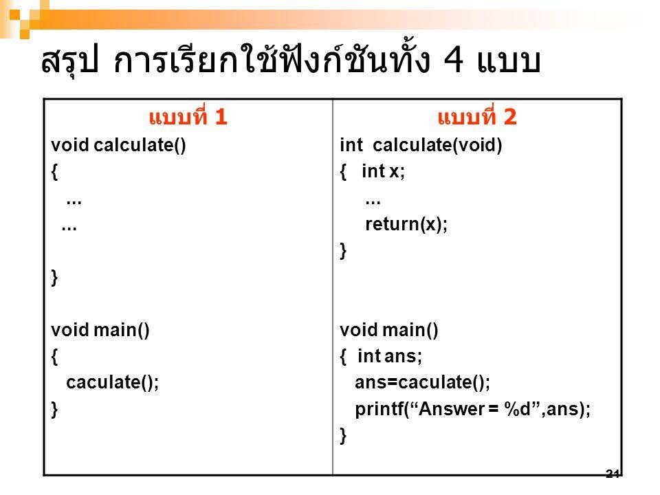 22 แบบที่ 3 void calculate(float a) {...} void main() { float m;....