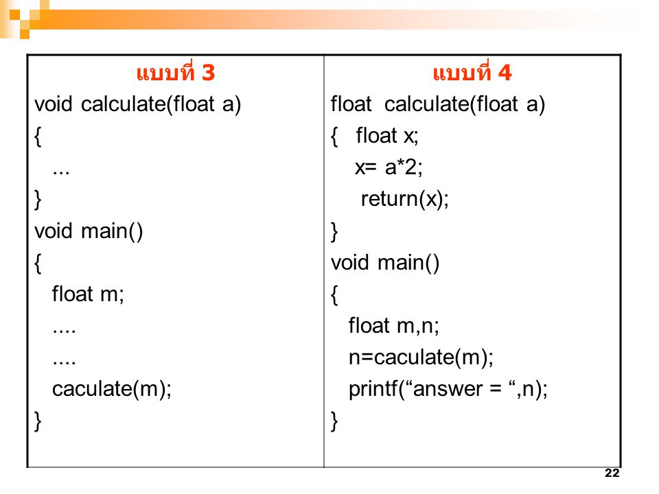 22 แบบที่ 3 void calculate(float a) {...} void main() { float m;....