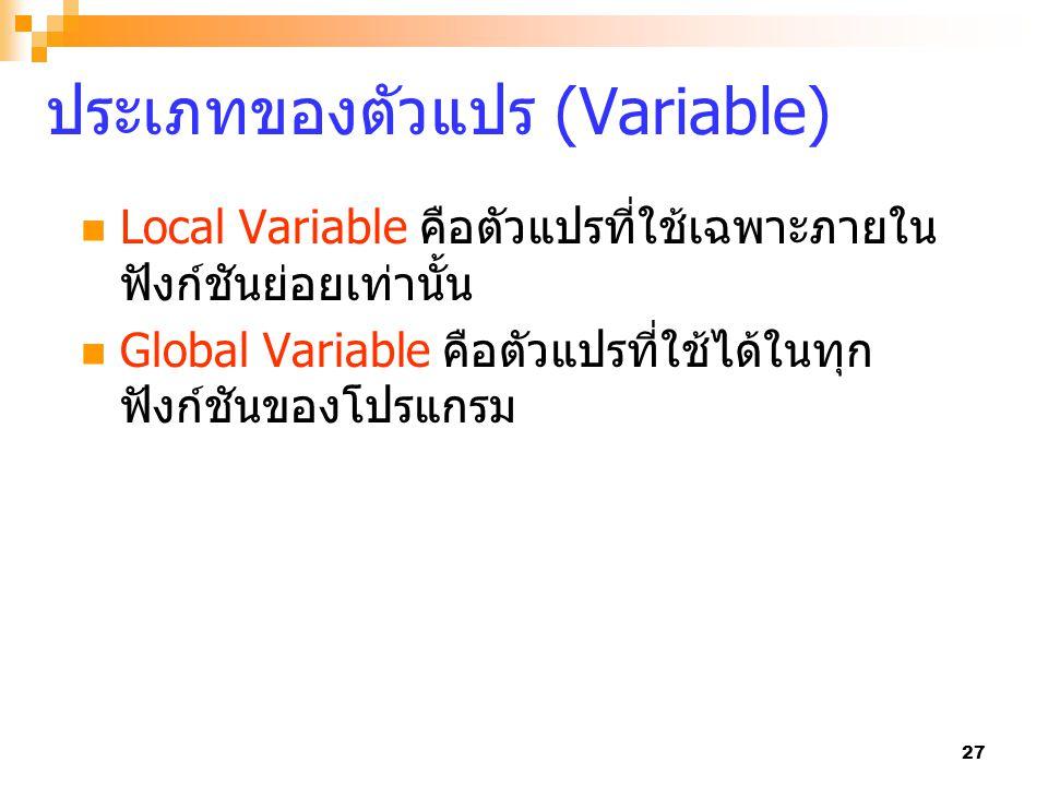 28 ตัวอย่างการใช้ตัวแปร Global #include int num1,num2; float average; void avg() { average = (float)(num1+num2)/2; } void main() { printf( Enter num1: ); scanf( %d , &num1); printf( Enter num2: ); scanf( %d , &num2); avg(); printf( Average is %.2f\n , average); getch(); }