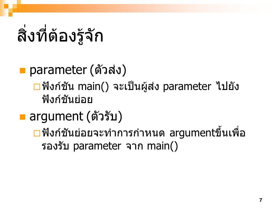 8 ประเภทของฟังก์ชัน 1.ไม่มีการส่งค่า parameter 1.