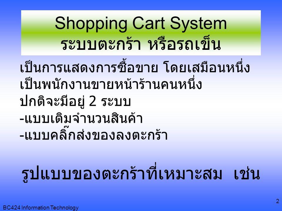 BC424 Information Technology 3 1. การ Shopping แบบง่าย ๆ ราคา รวมค่าขนส่ง