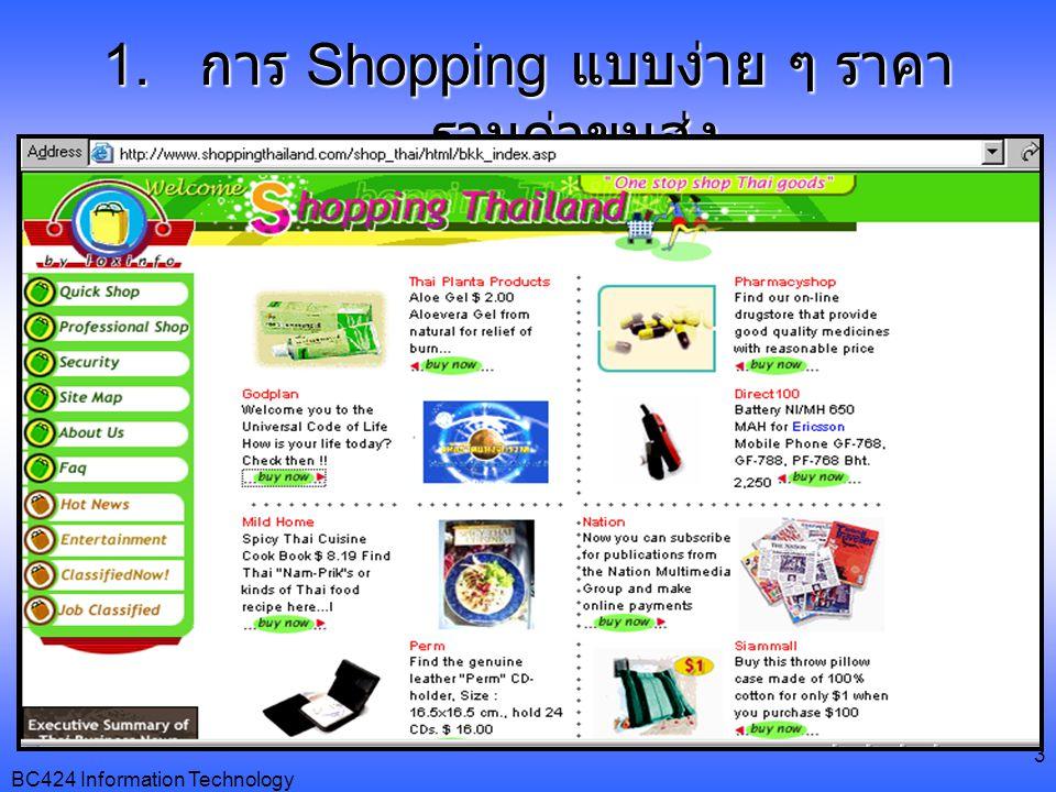 BC424 Information Technology 4 2. การ Shopping แบบไม่หลงทาง