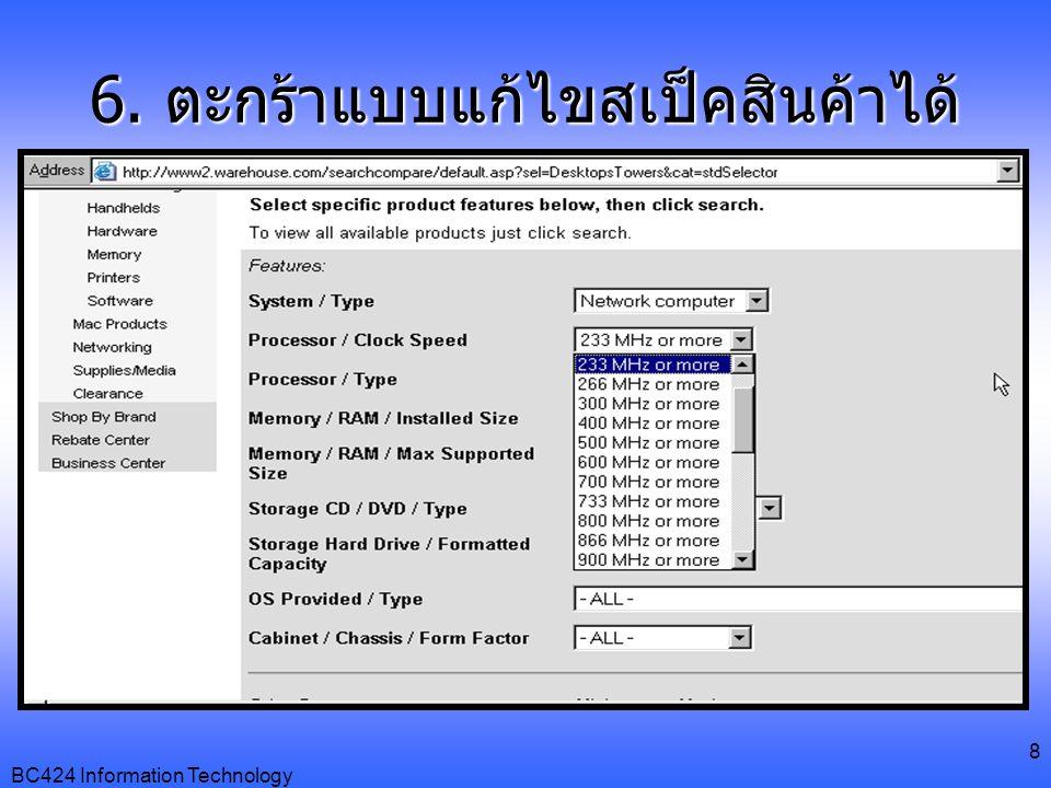 BC424 Information Technology 9 1.