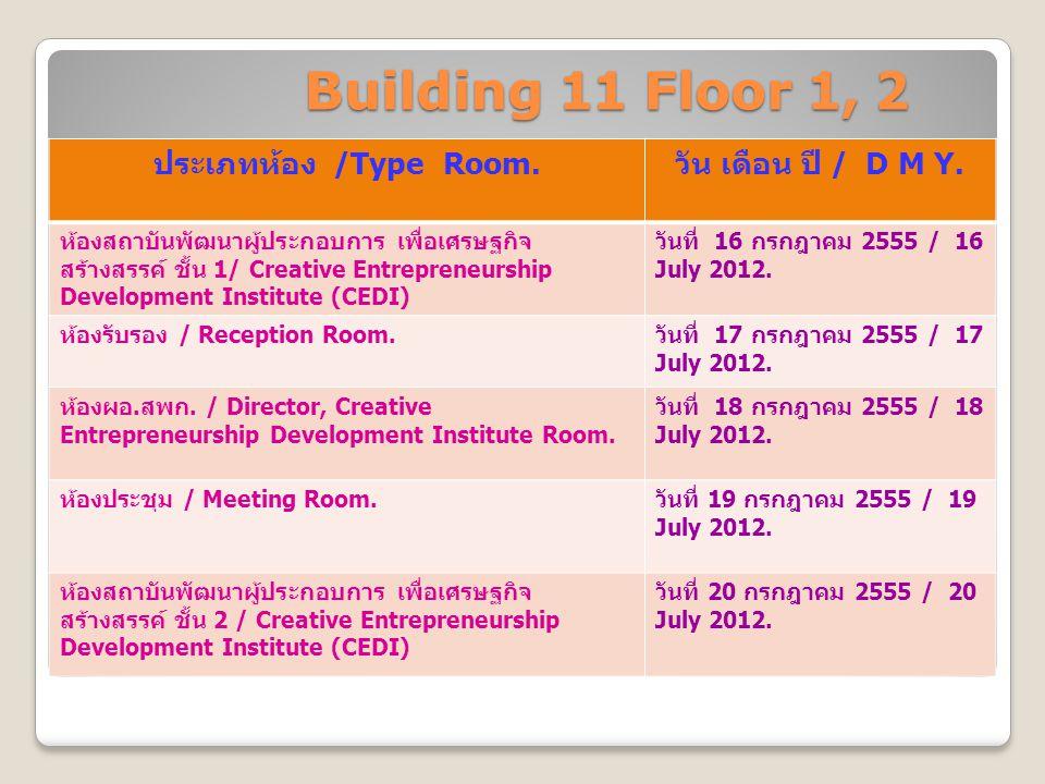 Building 11 Floor 1, 2 ประเภทห้อง /Type Room. วัน เดือน ปี / D M Y. ห้องสถาบันพัฒนาผู้ประกอบการ เพื่อเศรษฐกิจ สร้างสรรค์ ชั้น 1/ Creative Entrepreneur