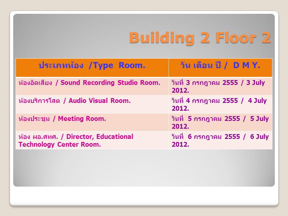 Building 2 Floor 2 ประเภทห้อง /Type Room. วัน เดือน ปี / D M Y. ห้องอัดเสียง / Sound Recording Studio Room. วันที่ 3 กรกฎาคม 2555 / 3 July 2012. ห้องบ