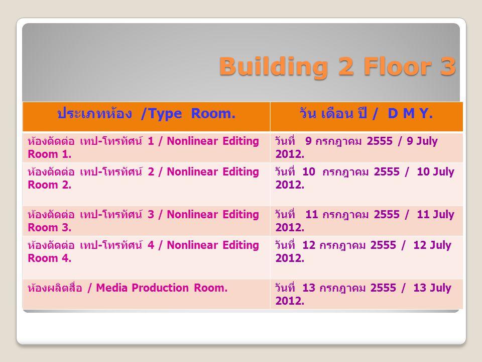 Building 2 Floor 3 ประเภทห้อง /Type Room. วัน เดือน ปี / D M Y. ห้องตัดต่อ เทป - โทรทัศน์ 1 / Nonlinear Editing Room 1. วันที่ 9 กรกฎาคม 2555 / 9 July