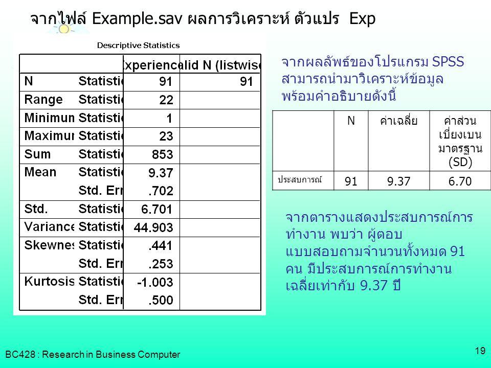 BC428 : Research in Business Computer 19 จากไฟล์ Example.sav ผลการวิเคราะห์ ตัวแปร Exp จากผลลัพธ์ของโปรแกรม SPSS สามารถนำมาวิเคราะห์ข้อมูล พร้อมคำอธิบ