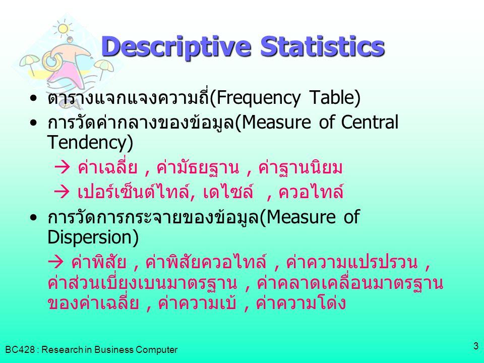 BC428 : Research in Business Computer 4 Negative Skewness Normal Positive Skewness Leptoku rtic Mesokur tic Platykur tic ความโด่ง(Kutosis) ค่าความเบ้(Skewness)