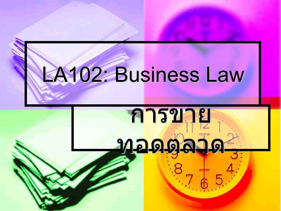 LA102: Business Law สัญญาซื้อขาย - การขายทอดตลาด การขายทอดตลาด 1) ลักษณะของการขาย ทอดตลาด 2) บุคคลผู้เกี่ยวข้องในการขาย ทอดตลาด 3) ข้อจำกัดสิทธิของบุคคลบาง ประเภทในการเข้าสู้ราคา 4) หน้าที่และการพ้นความผูกพัน ของผู้สู้ราคา 5) หน้าที่และความรับผิดชอบ ของผู้ทอดตลาด