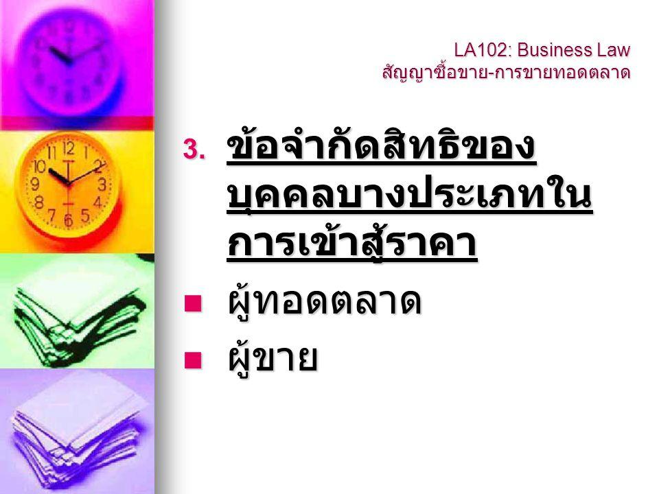 3. ข้อจำกัดสิทธิของ บุคคลบางประเภทใน การเข้าสู้ราคา  ผู้ทอดตลาด  ผู้ขาย